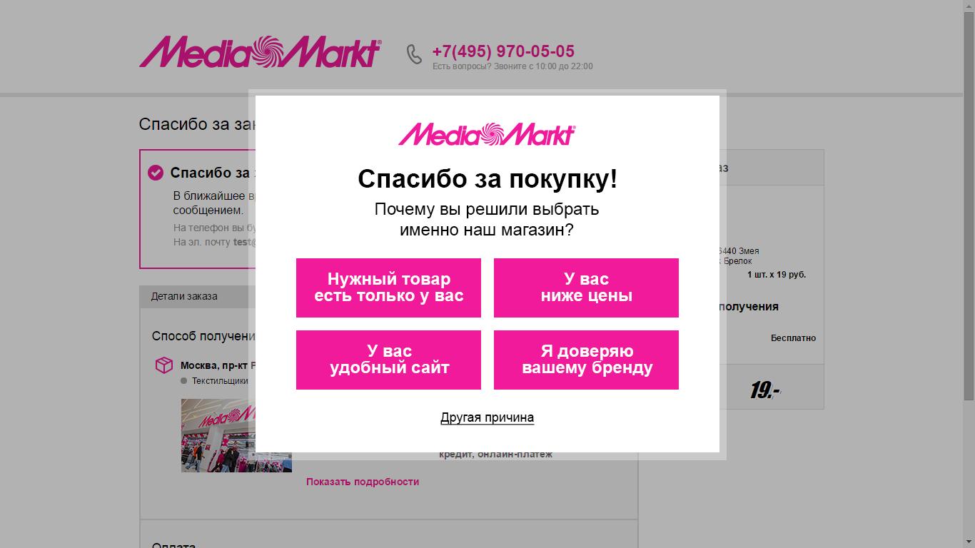 Изображение 39: Как подобное сообщение может выглядеть на сайте MediaMarkt (шаг 1)