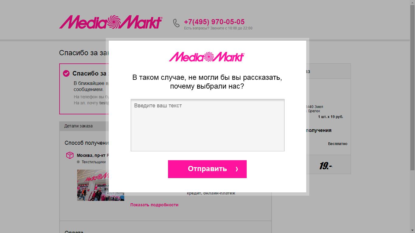 Изображение 40: Как подобное сообщение может выглядеть на сайте MediaMarkt (шаг 2)