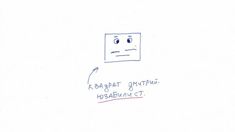 Квадрат Дмитрий — юзабилист