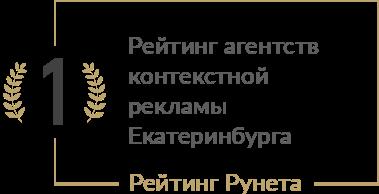 Рейтинг агентств контекстной рекламы Красноярска