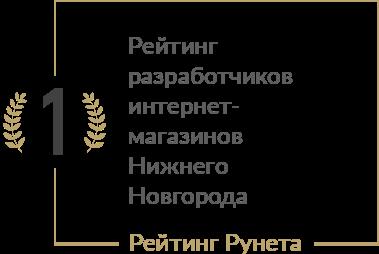Рейтинг разработчиков интернет-магазинов Нижнего Новгорода в нижнем сегменте