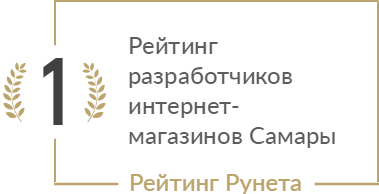 Рейтинг агентств Самары, которым можно заказать интернет-магазин недорого