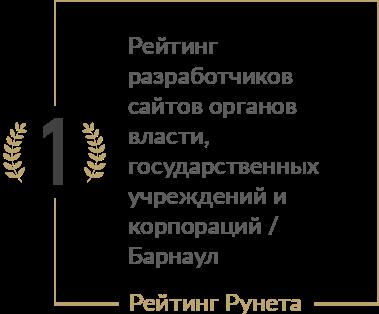 Рейтинг разработчиков сайтов органов власти, государственных учреждений и корпораций / Барнаул