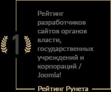Рейтинг разработчиков сайтов органов власти, государственных учреждений и корпораций / Joomla!