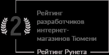 Рейтинг разработчиков интернет-магазинов Тюмени в нижнем сегменте