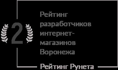 Рейтинг разработчиков интернет-магазинов Воронежа в нижнем сегменте