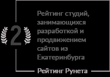 Рейтинг студий, занимающихся разработкой и продвижением сайтов из Екатеринбурга