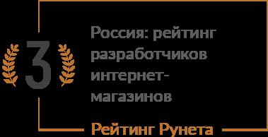 Россия: рейтинг разработчиков интернет-магазинов в нижнем сегменте