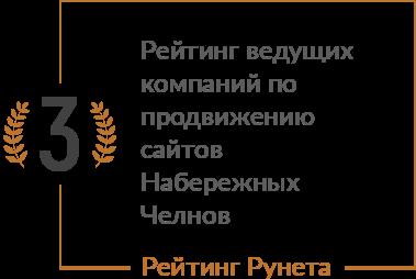 Рейтинг ведущих компаний по продвижению сайтов Набережных Челнов