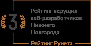 Рейтинг ведущих веб-разработчиков Нижнего Новгорода