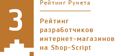 Рейтинг разработчиков интернет-магазинов на Shop-Script в нижнем сегменте