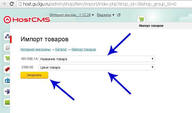 Импорт товаров в HostCMS