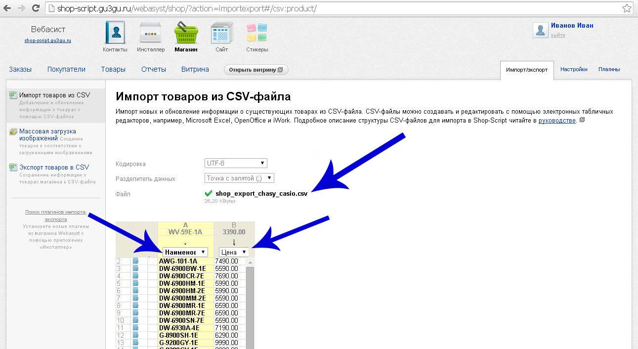 Импорт товаров в ShopScript