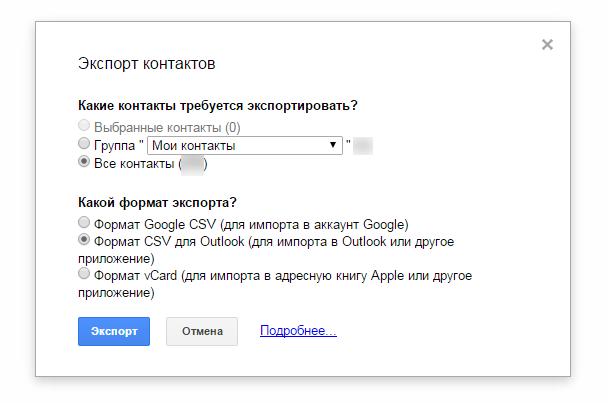 Как выгрузить csv-файл из своего Gmail?