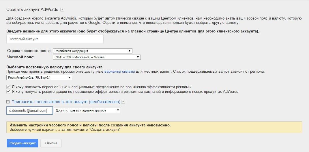 Google adwords создать аккаунт рекламировать сообщество в к