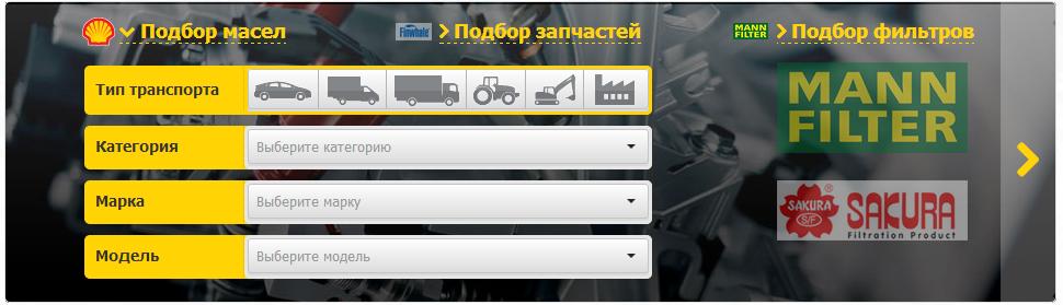 Подбор компонент по автомобилю, марке и модели