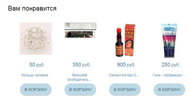 Персонализация сайта товаров для взрослых
