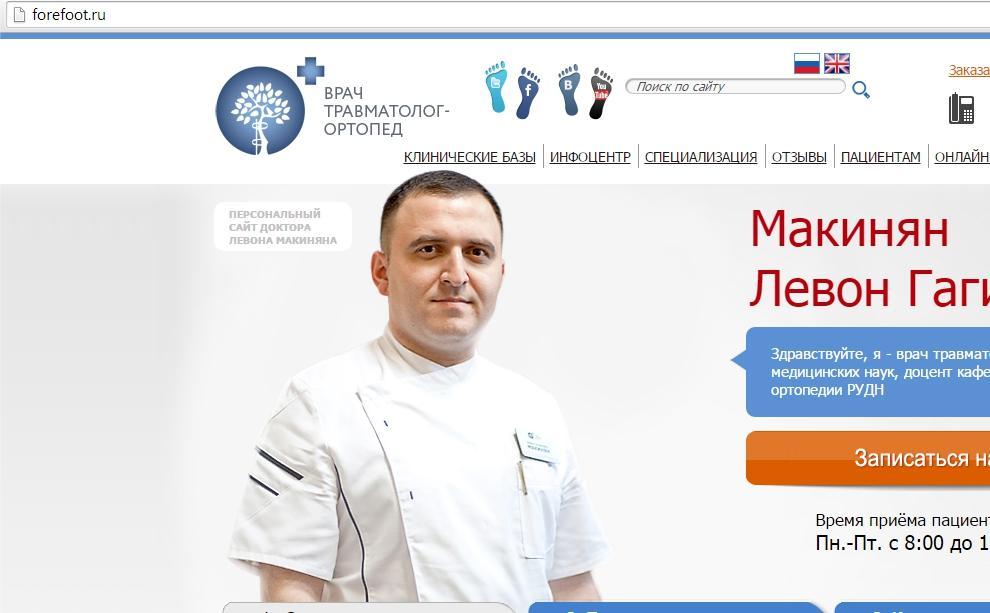 Работа врачом в Москве Вакансии врач в Москве  HotWorkru
