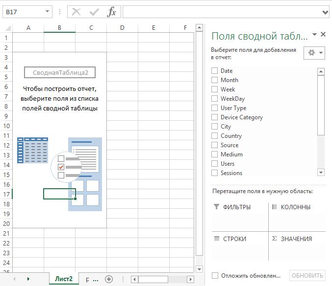 После создания таблицы в книге Excel будет создан новый лист