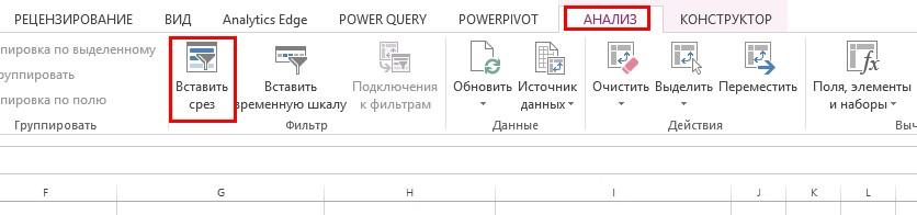 Перейдите на вкладку «Анализ» и в группе «Фильтры» нажмите иконку «Вставить срез»