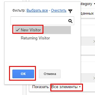 В области фильтра редактора отчетов в выпадающем списке «Показать» отмечаем галочкой элемент New Visitor