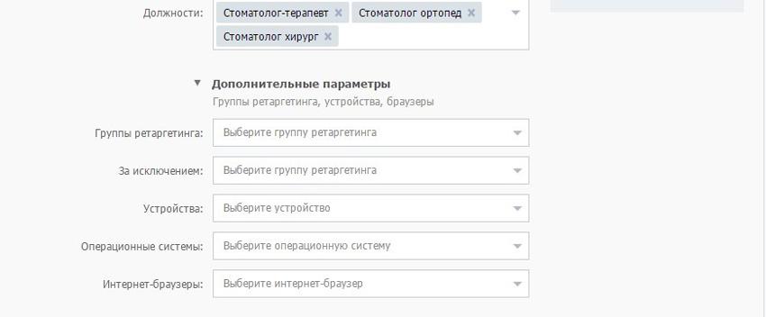 """Ликбез Как настроить таргетинг """"Вконтакте"""": подробное руководство для новичков - CMS Magazine"""