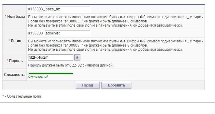 Указываем регистрационные данные