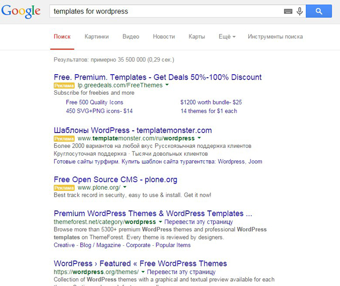 Google знает, где лежат темы для WordPress