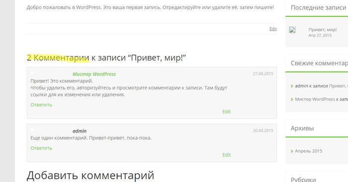 Как-то не по-русски