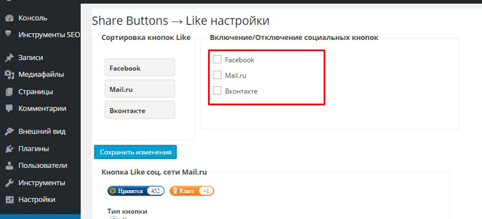 Отключаем кнопки «Нравится», так как для развития сайта вам нужны шеринги, а не «лайки»