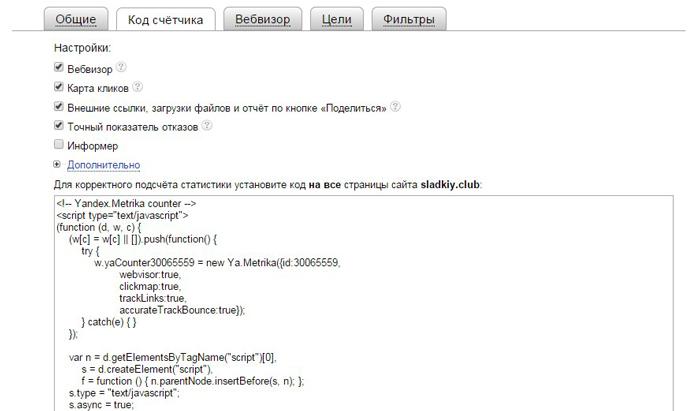 Получаем код «Яндекс.Метрики»
