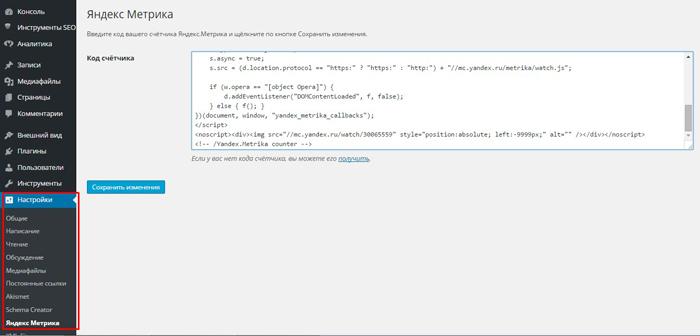 Устанавливаем код «Яндекс.Метрики»