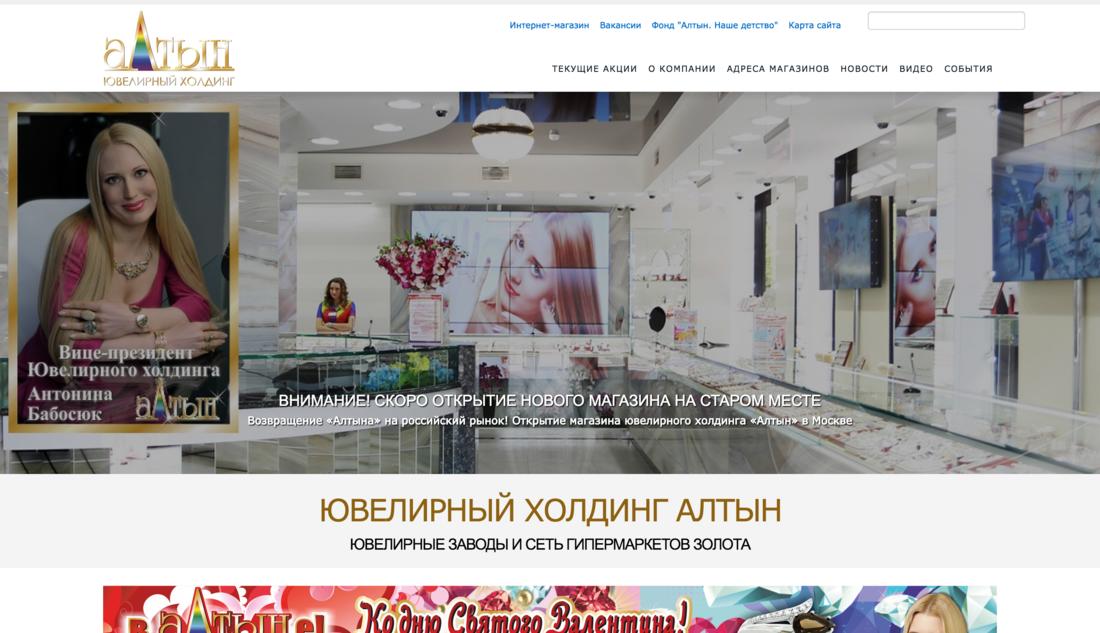 Компания занимается производством и продажей ювелирных изделий