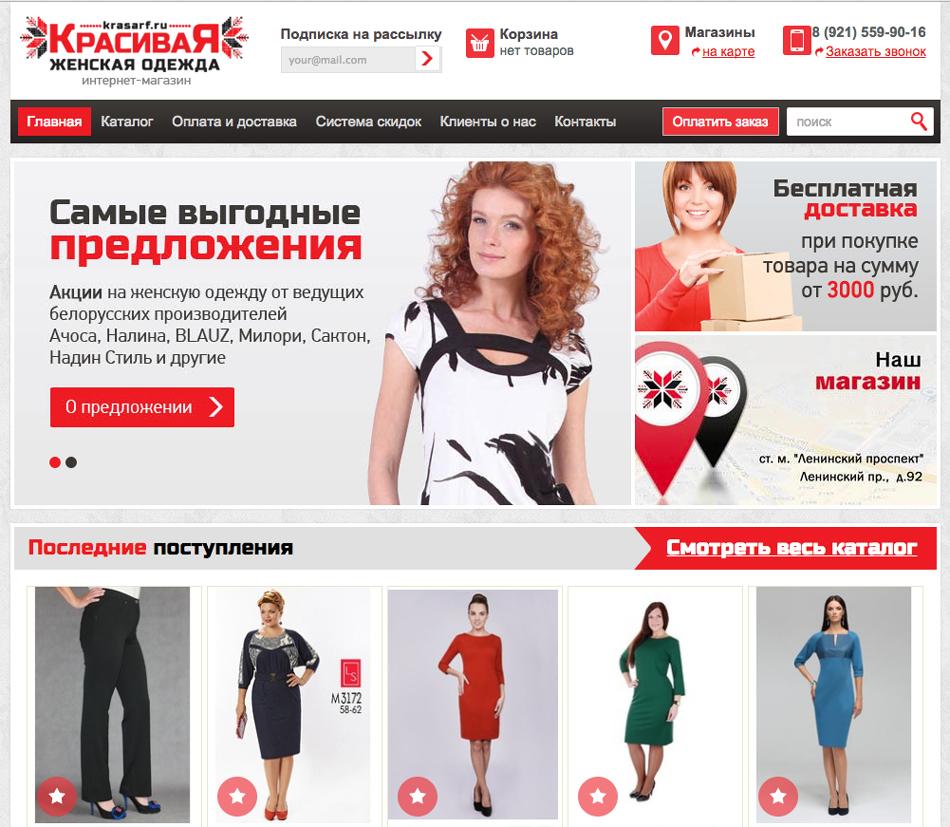 Магазин Интернет Одежды