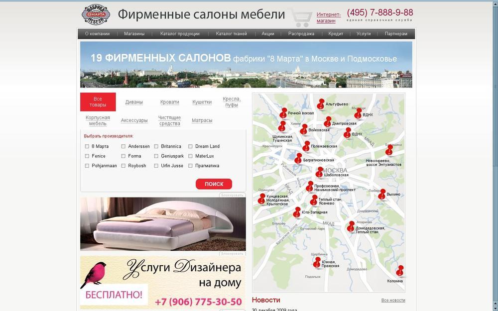 Мебельный центр ROOMER в Москве  магазины мебели и
