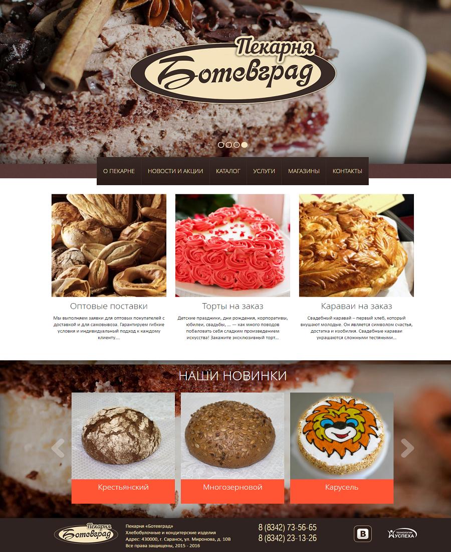 Пекарни саранска заказ тортов