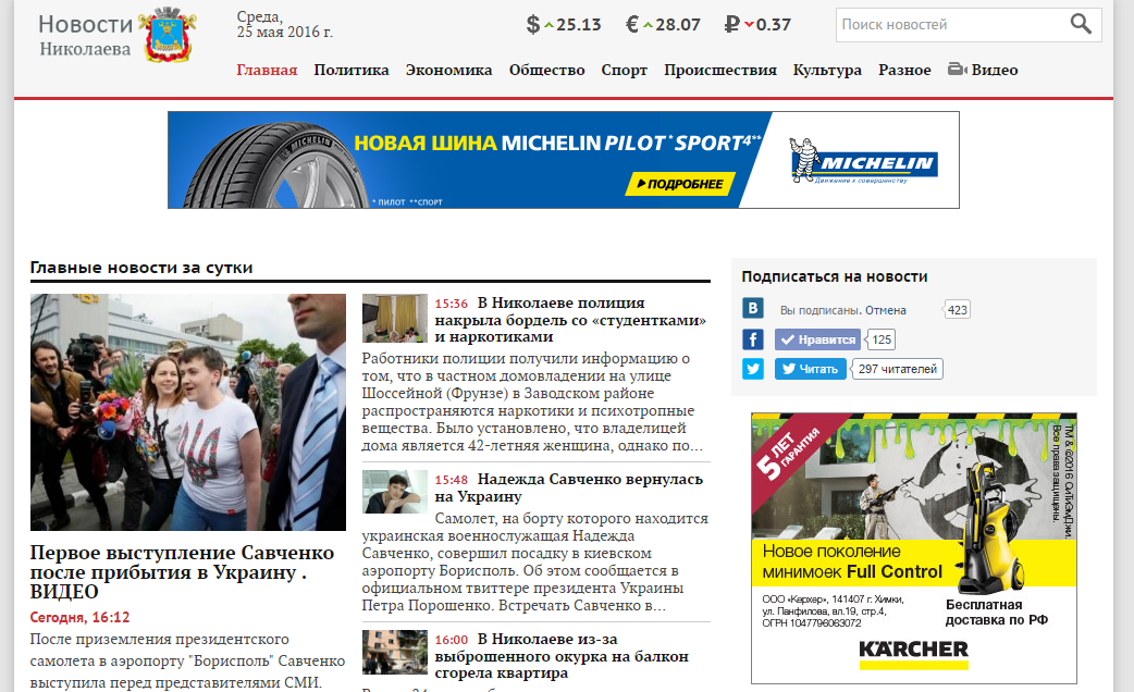 Сайт николаева 0512comua лента новостей и последние