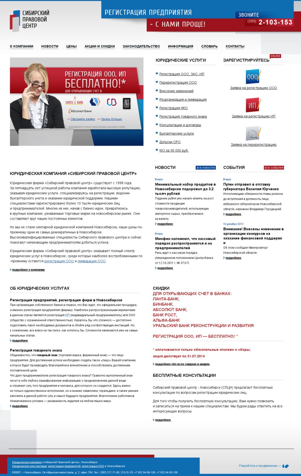 Всегда юридические фирмы по регистрации предприятий Диаспаре Элвину