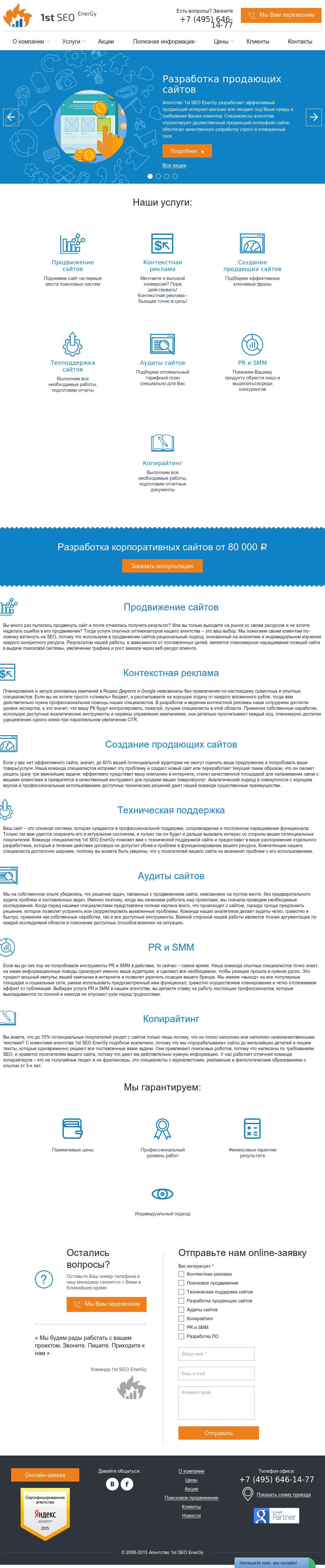 Продвижение сайтов 1irst.ru продвижение сайта в Касли