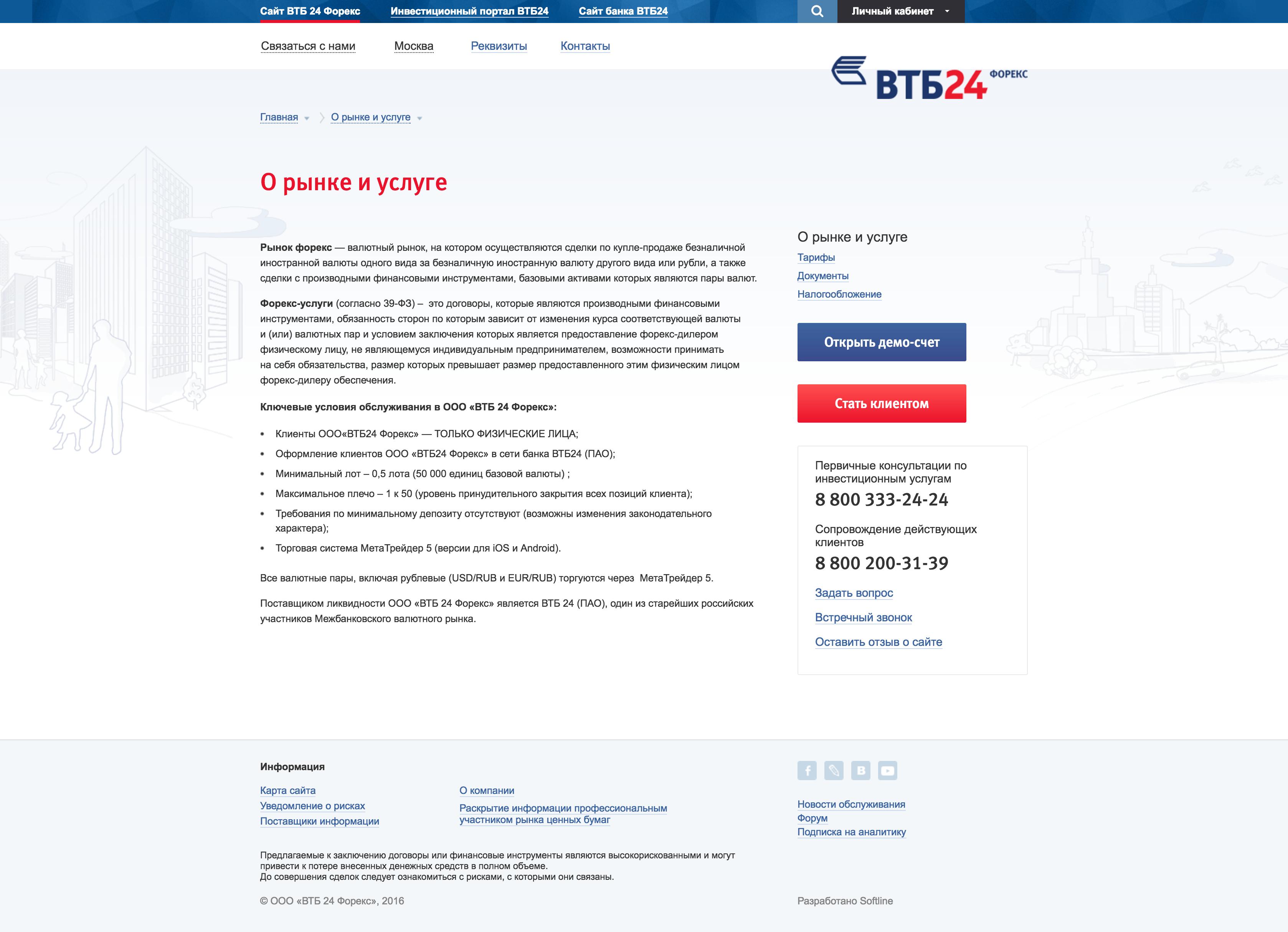 Торговля на форекс втб24 forex игра бесплатно без регистрации