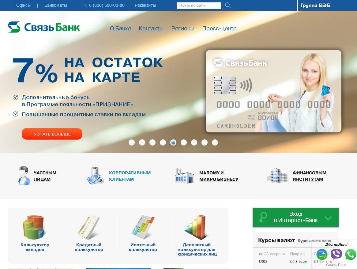 Признание от связь банка