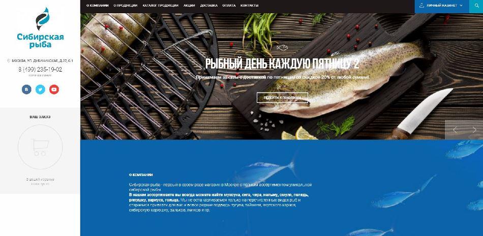 интернет магазин сибирская рыбалка