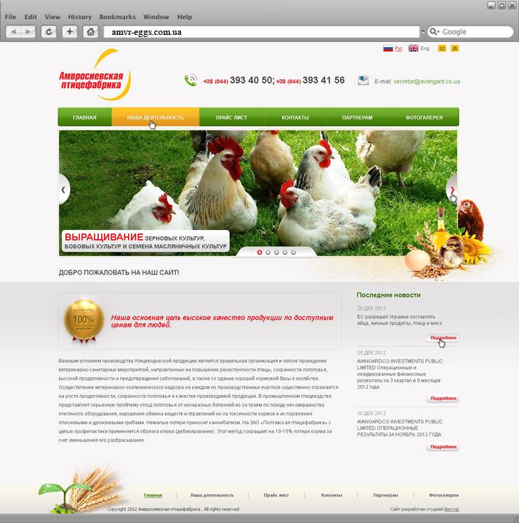 Самарская птицефабрика официальный сайт