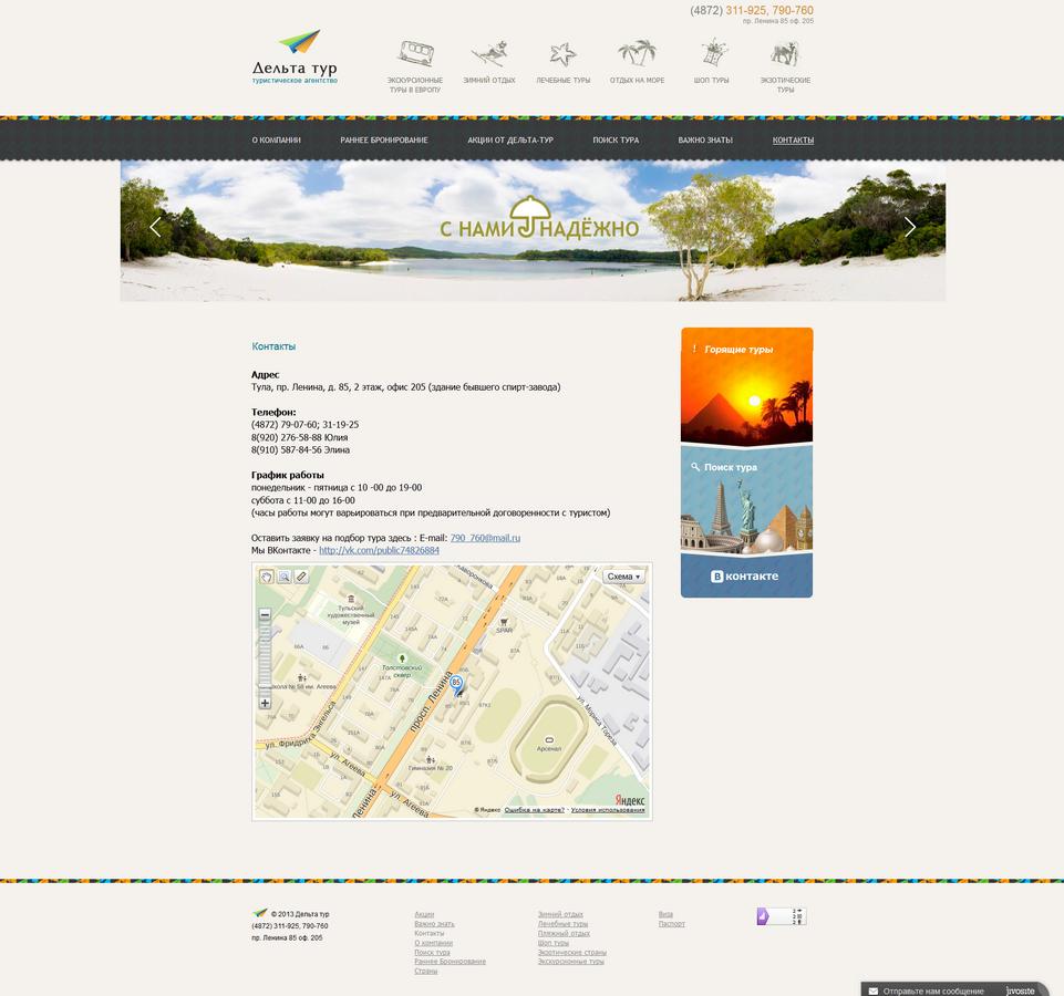 Дельта туроператор официальный сайт