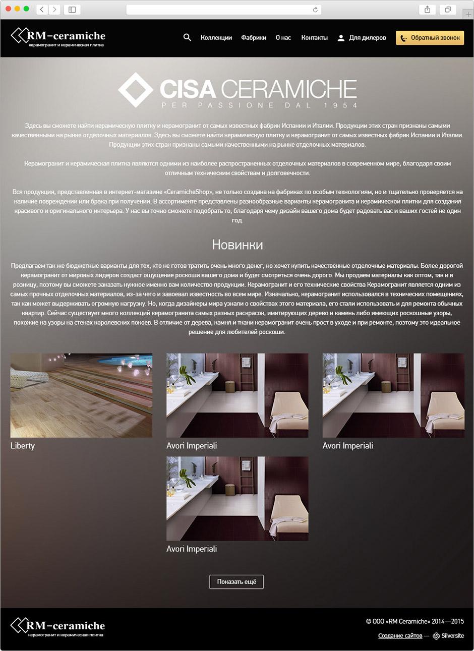 e84431e72cb6 Клиент  Онлайн-шоурум элитной итальянской плитки RM-CERAMICHE
