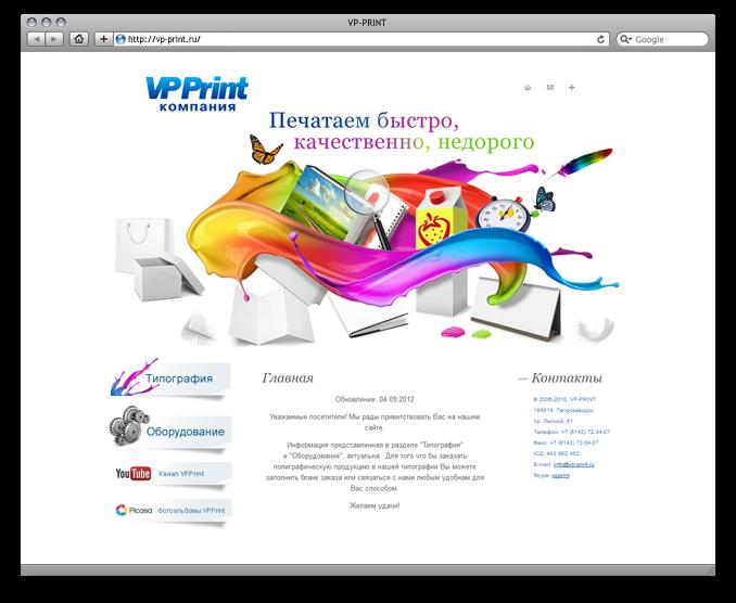 Дизайн в типографии