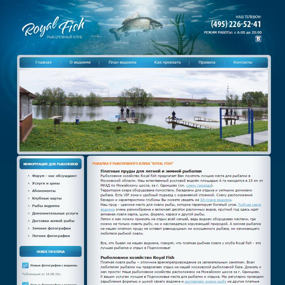 royal fish рыболовный
