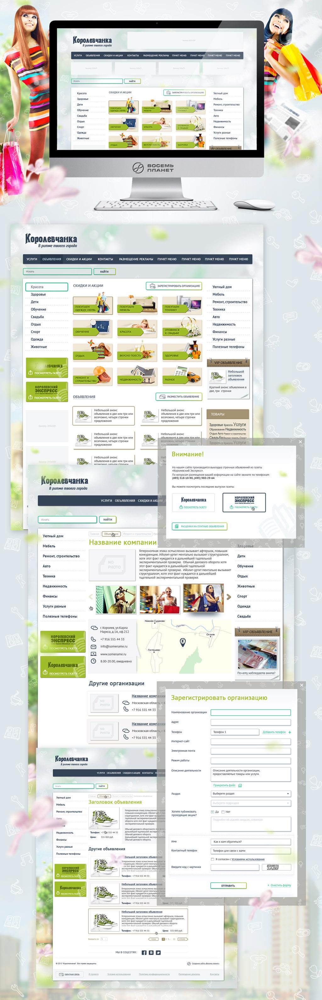 Дизайн сайтов г королев