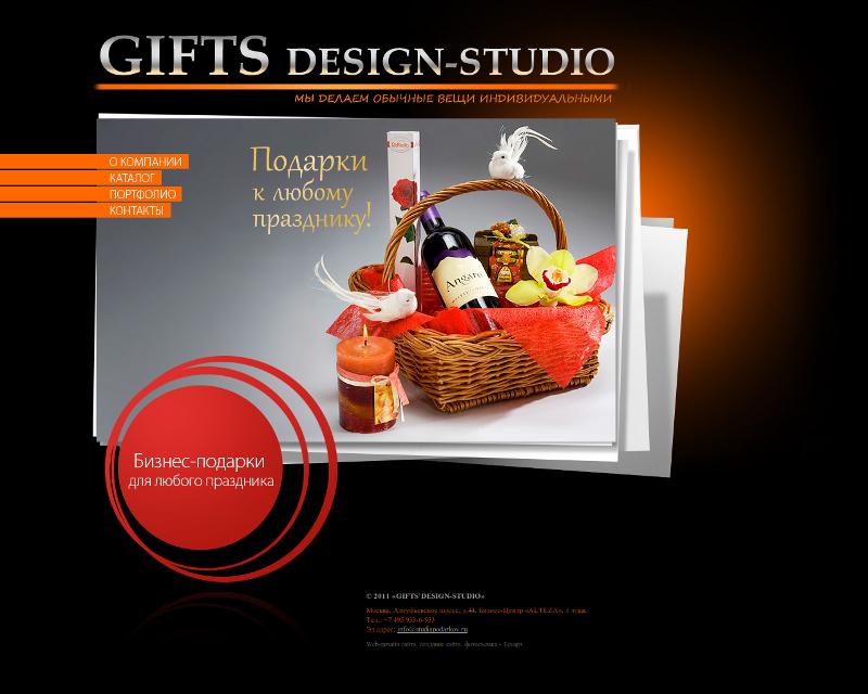 Подарок от дизайн студии 162