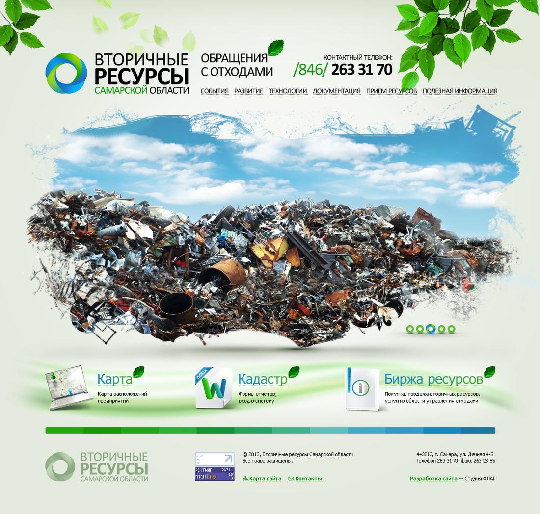 Об утверждении Порядка ведения регионального кадастра отходов